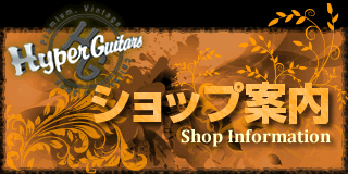 Shop Information/店舗のご案内